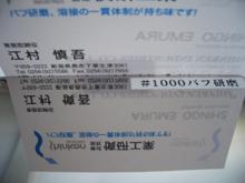 #1000 キャラコ仕上げ